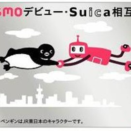 Suica・PASMO相互利用記念Suicaカード (限定10万枚)