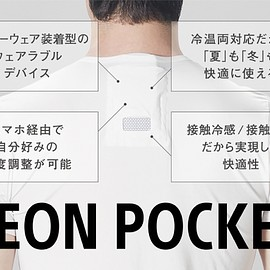 SONY - REON POCKET