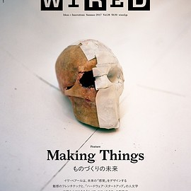 Condé Nast Japan (コンデナスト・ジャパン), WIRED編集部 - WIRED(ワイアード)VOL.28/特集「Making Things ものづくりの未来」