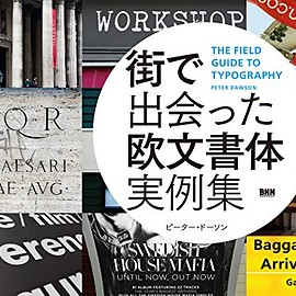 Peter Dawson 他1名 - 街で出会った欧文書体実例集 -THE FIELD GUIDE TO TYPOGRAPHY