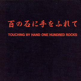 HAMISH FULTON - 百の石に手をふれて Touching By Hand One Hundred Rocks