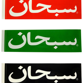 Supreme - BOX LOGO STICKER (ARABIC)