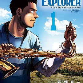 石塚真一 - BLUE GIANT EXPLORER (1)