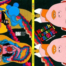 田名網 敬一 - COLORFUL 1960-1974