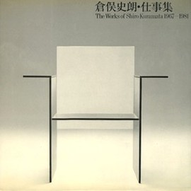 Shiro Kuramata - 倉俣史朗・仕事集 The works of Shiro Kuramata 1967-1981