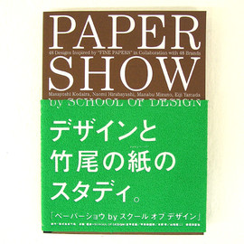竹尾 / SCHOOL OF DESIGN - PAPER SHOW