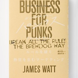 JAMES WATT - businessforpunks