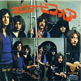 DEEP PURPLE - NEVER BEFORE  Ep