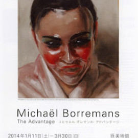 Michael Borremans - 原美術館