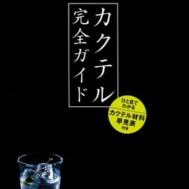 YYT project - カクテル完全ガイド-5本で100種以上つくれるCocktail Start Set収録