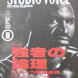 INFAS - STUDIO VOICE '92.08 #200