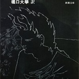 The Blood of the Poet(詩人の血)