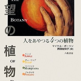 Michael Pollan - 欲望の植物誌―人をあやつる4つの植物(The Botany of Desire: A Plant's-Eye View of the World)