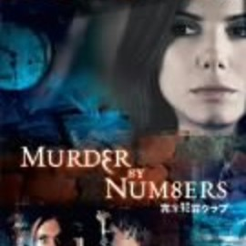 MURDER BY NUMBERS - 完全犯罪クラブ