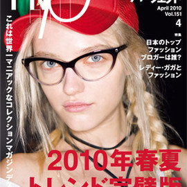 INFAS - Fashion News PERFECT Vol.151