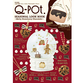 宝島社 - Q-pot. SEASONAL LOOK BOOK 〜Melty Strawberry Chocolate〜