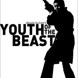 鈴木清順 - Youth of the Beast (野獣の青春) [Criterion Collection]