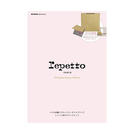 Repetto - レペット ムック本