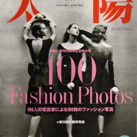 平凡社 - 太陽 100 Fashion Photos