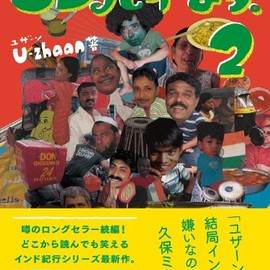 U-zhaan - ムンバイなう。2 (SPACE SHOWER BOOks)