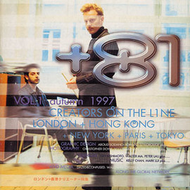 DD WAVE Co.,Ltd. - +81 Vol.1 London + Hong Kong issue