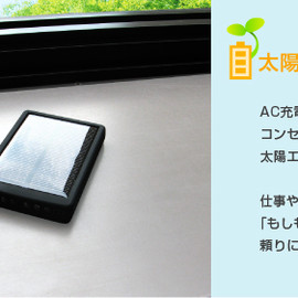 Green House - GH-SC2000-8AB (Solar Charger)
