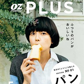 スターツ出版 - OZ magazine PLUS