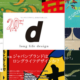D&DEPARTMENT PROJECT - d long life design