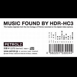 ペトロールズ - MUSIC FOUND BY HDR-HC3