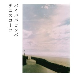Music Exists Disc1