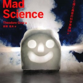 Theodore Gray - Mad Science ―炎と煙と轟音の科学実験54
