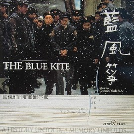 大友 良英 - The Blue Kite/Otomo Yoshihide