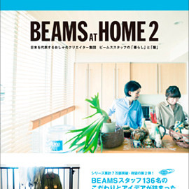 宝島社 - BEAMS AT HOME 2