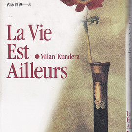 Milan Kundera - Life is Elsewhere(生は彼方に)