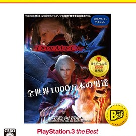 CAPCOM - Devil May Cry