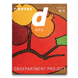 D&DEPARTMENT PROJECT - d design travel 岐阜