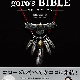 ゴローズ, Hot-Dog Press - goro's BIBLE