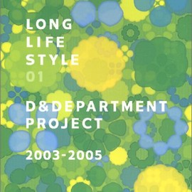 D&DEPARTMENT PROJECT - LONG LIFE STYLE 01: D&DEPARTMENT PROJECT 2003-2005