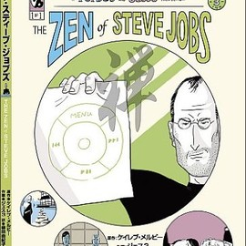 Zen of Steve jobs.