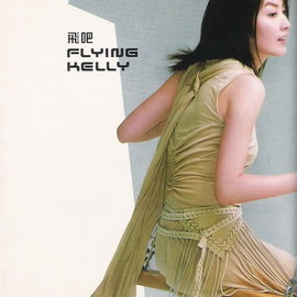 Kelly Chen (陳慧琳) - Flying Kelly / Kelly Chen  (陳慧琳)
