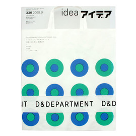D&DEPARTMENT PROJECT - IDEA 330 D&DEPARTMENT特集号