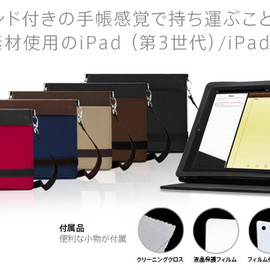TUNEWEAR - TUNEFOLIO URBAN for iPad (第3世代)/iPad 2 Red/Black ナイロンケース