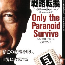Andrew S. Grove - インテル戦略転換 Only the Paranoid Survive