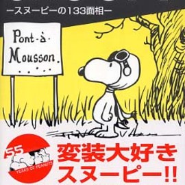 Charles M. Schulz - A Peanuts Book Special featuring SNOOPY―スヌーピーの133面相