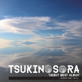 "TSUKINOSORA - """"DEBUT BEST ALBUM"""" 〜WORKS 2007-2014〜""【VV特典あり】"