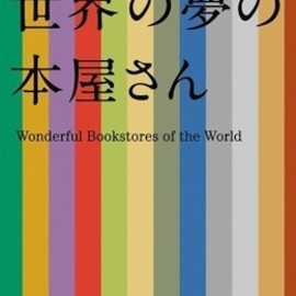 X knowledge - Wonderful Bookstores of the World:世界の夢の本屋さん