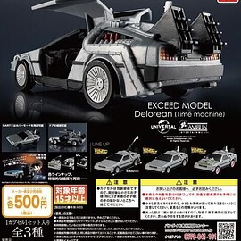 Bandai - BACK TO THE FUTURE EXCEED MODEL Delorean (Time machine)