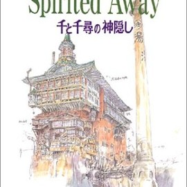 スタジオジブリ - The art of spirited away―千と千尋の神隠し (Ghibli the art series)