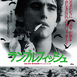 Francis Ford Coppola - ランブルフィッシュ rumble fish