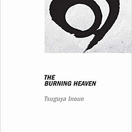 井上 嗣也 - THE BURNING HEAVEN / EYE